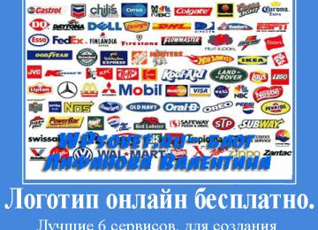 Создать логотип онлайн бесплатно: шесть проверенных сайтов