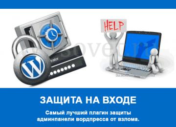 Защита админки wordpress ограничиваем вход негодяям.