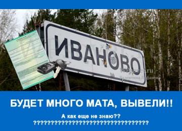 Как я делал страховку в Иваново, в заголовке материться не буду