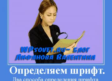Как узнать шрифт на сайте: два легких метода