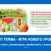 Best Ferma игра с выводом денег: инвестиции 200% ежемесячно
