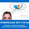 Как писать сео статьи в современном рунете-минимум спама