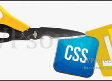 Удаляем из верха страницы JavaScript и CSS по рекомендации PageSpeed Insights.