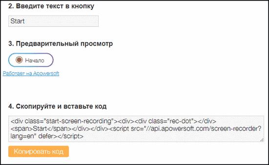 интеграция сервиса съемки на сайт