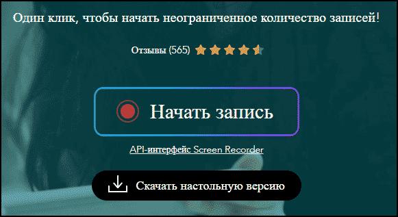 кнопка запуска