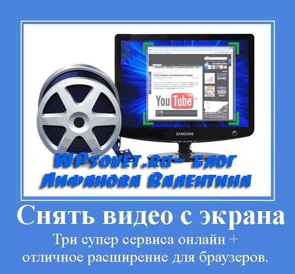 записать видео онлайн с экрана ноутбука и компьютера