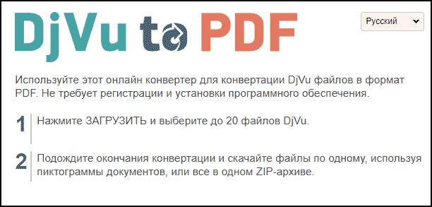 конвертировать djvu в pdf