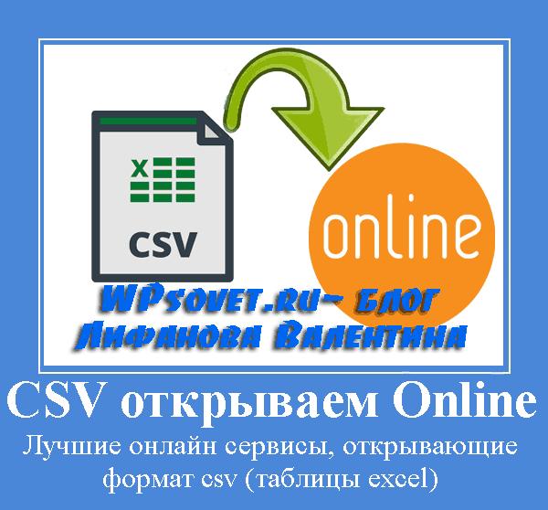 открыть csv онлайн