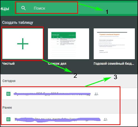 google docs загрузка из файлов на компьютере