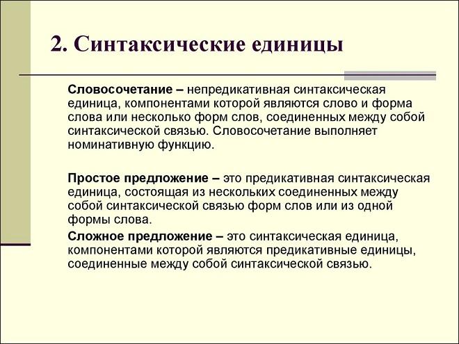 Характеристика синтаксических единиц