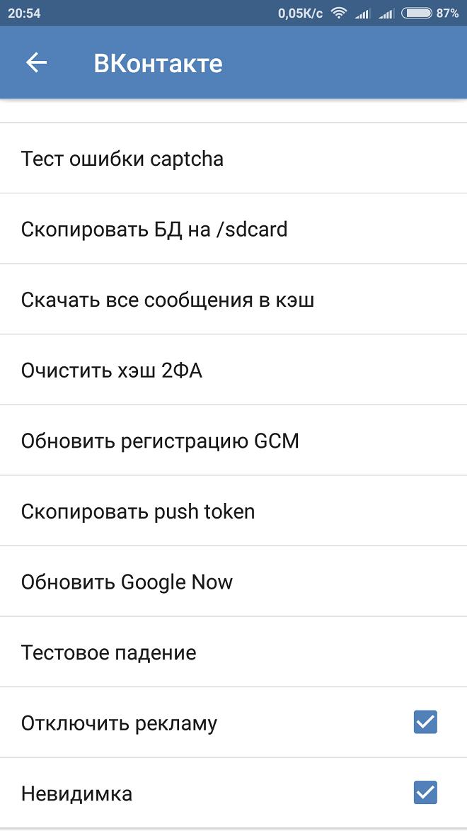 """Что такое режим """"невидимки"""" ВКонтакте"""