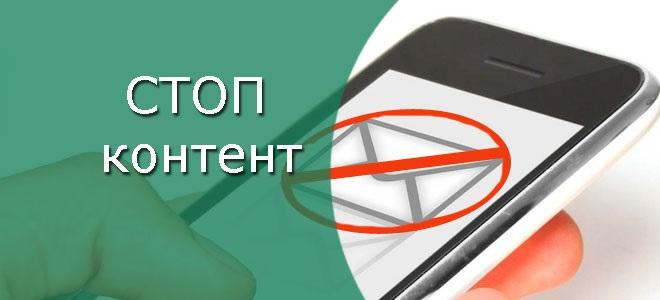 "Услуга ""Запрет контента"" на МТС"
