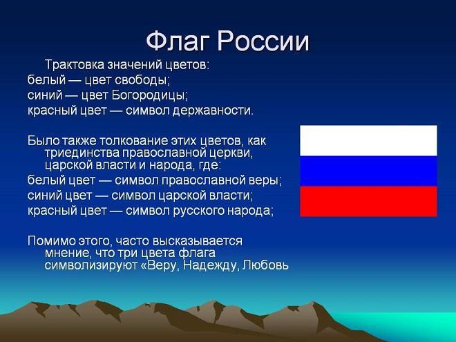 Что означают цвета российского государственного флага?