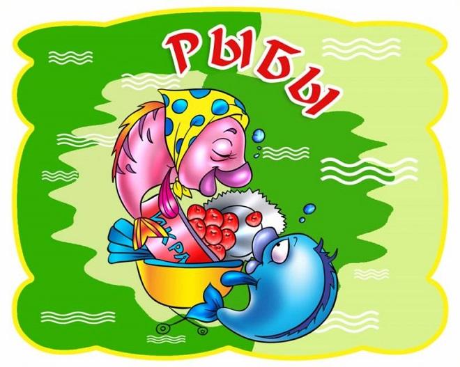 Рыбы (21.02-20.03)