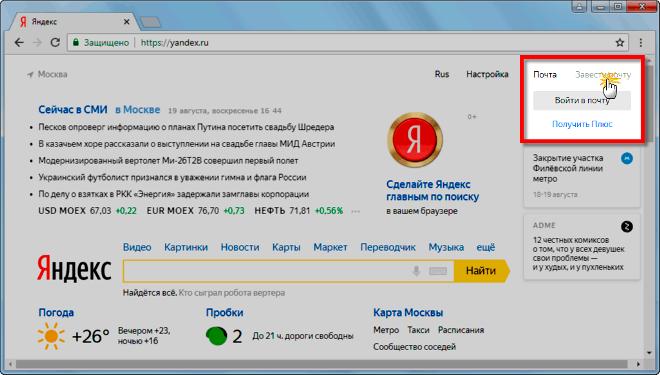 Создать почту на Яндексе
