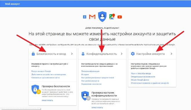 Как создать свой сайт в google