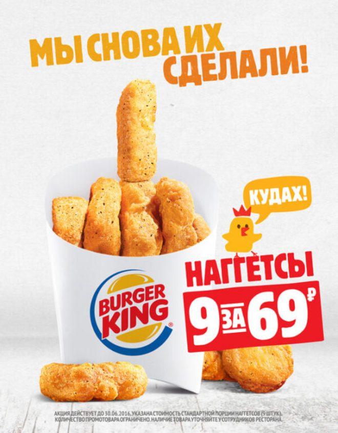 Провальные рекламные акции Бургер Кинг