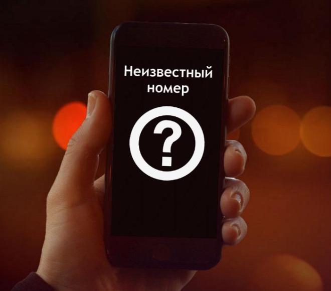 Как определить регион и оператора по номеру мобильного телефона