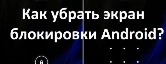 kak-ubrat-blokirovku-ekrana-na-androide-1