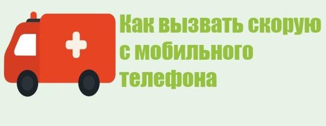 kak-pozvonit-v-skoruyu-s-mobilnogo-1