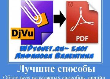 zast-konv-pdf-djvu
