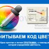 kod_cveta7