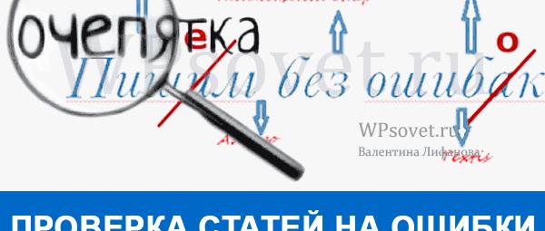 orfografiya3