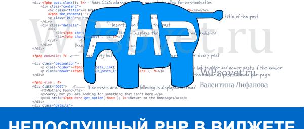 vidget-php2