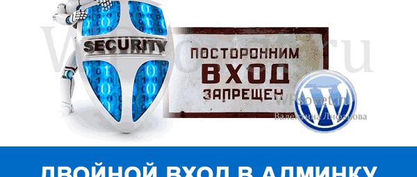 dvoynoyvhod14