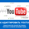 youtube-adaptaciya5