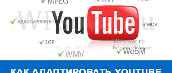 youtube-adaptaciya5