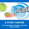 proverka-antivirus16