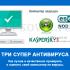 antivirus13