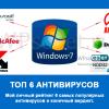 antivirus-posledn1