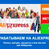 zarabotok-na-aliexpress1