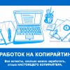 zarabotok-kopirayting1