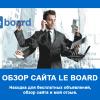 chto-sayt-leboard-ru1