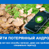 nayti-telefon-android6