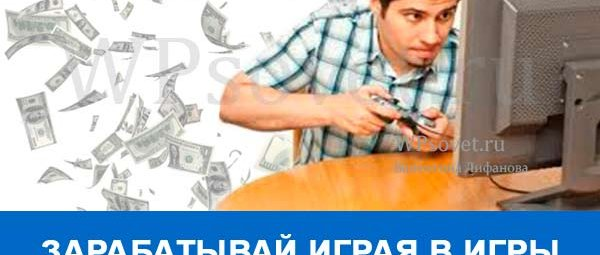 zarabotok-igraya-v-igry1