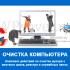 chistka-kompa26