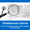 statistica-kluchey-yandex9