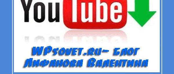 skachat-video-youtube11