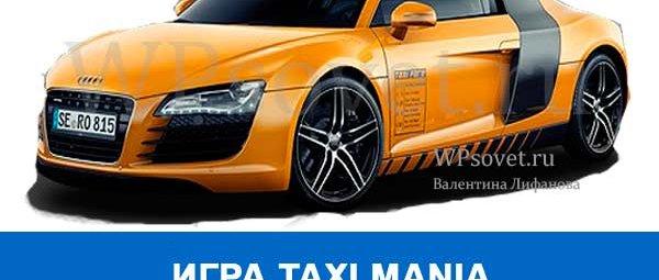 taxi-mania5