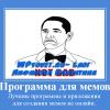 mem-programms3