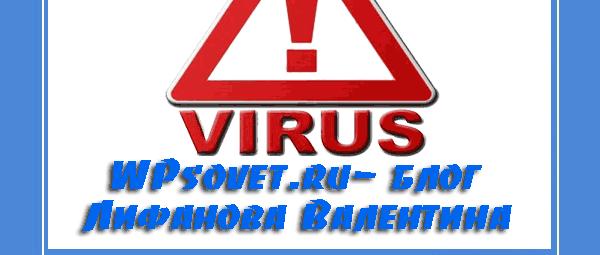sayt-proverka-virusy20