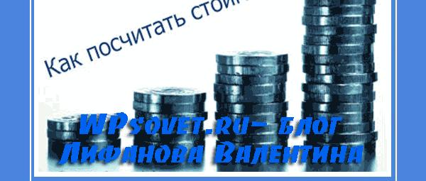ocenka-stoimosti-sayta7