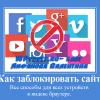 zablokirovat-sayt15