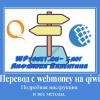 webmoney-qiwi10