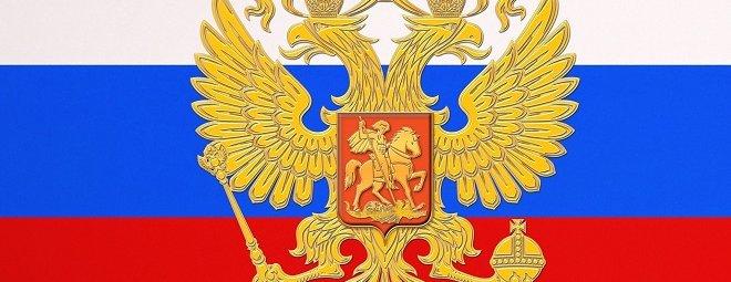 Значение цветов флага России